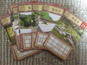 名庭園カード